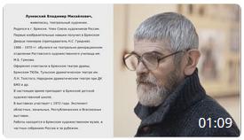 Это изображение имеет пустой атрибут alt; его имя файла - painter_v_lunevskiy.png